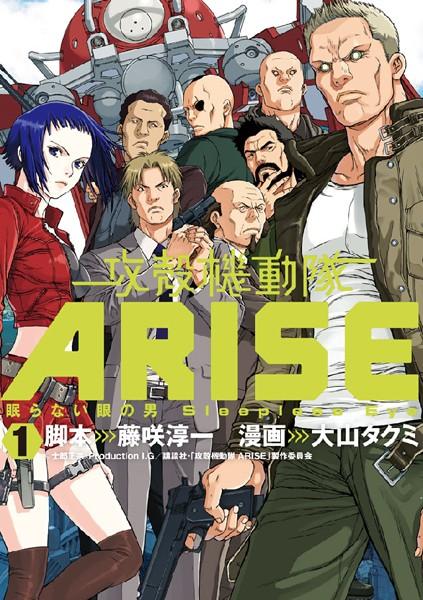 攻殻機動隊ARISE 〜眠らない眼の男Sleepless Eye〜 1