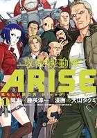 攻殻機動隊ARISE 〜眠らない眼の男Sleepless Eye〜