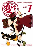 変ゼミ (7)