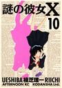 謎の彼女X (10)