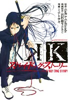 K ―ストレイ・ドッグ・ストーリー―