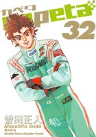 capeta (32)
