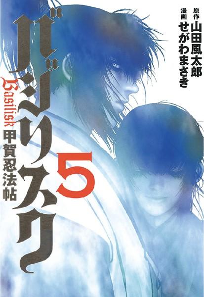 バジリスク〜甲賀忍法帖〜 5
