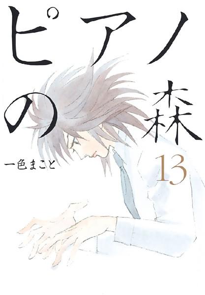 ピアノの森 (13)