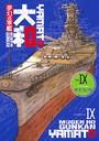 夢幻の軍艦 大和 9