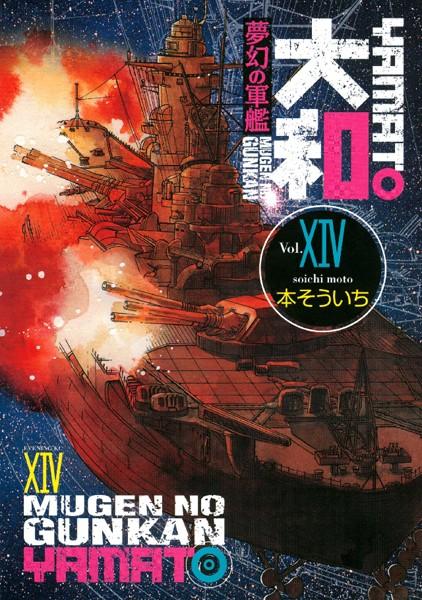 夢幻の軍艦 大和 14