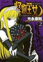怪物王女 (2)