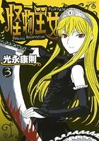 怪物王女 (3)