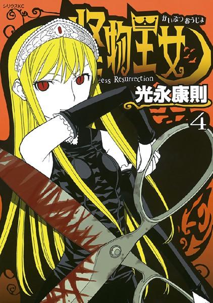 怪物王女 (4)