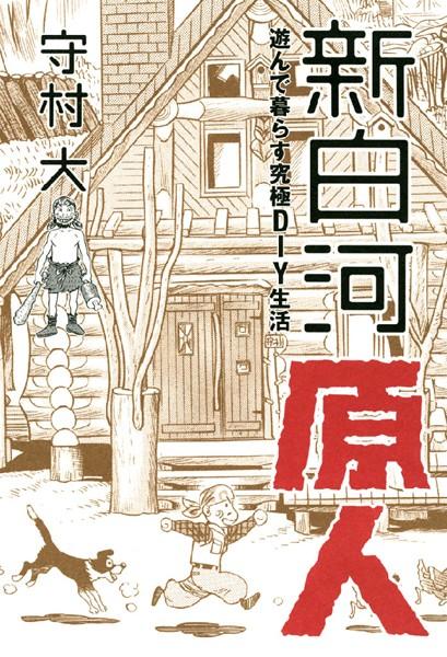 新白河原人 1 〜遊んで暮らす究極DIY生活〜