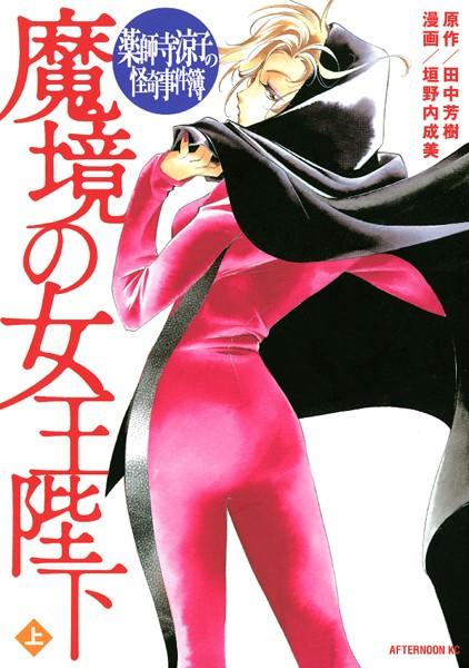 薬師寺涼子の怪奇事件簿 魔境の女王陛下 1