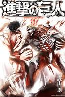 進撃の巨人 attack on titan 11
