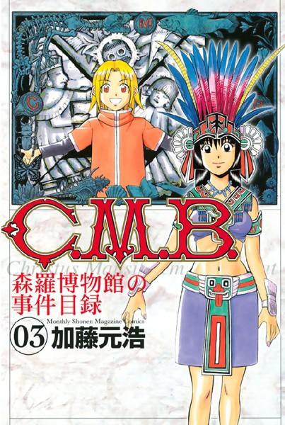 C.M.B.森羅博物館の事件目録 (3)