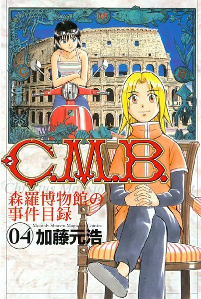 C.M.B.森羅博物館の事件目録 (4)
