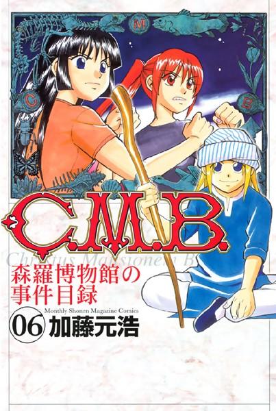 C.M.B.森羅博物館の事件目録 (6)