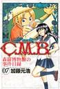 C.M.B.森羅博物館の事件目録 (7)