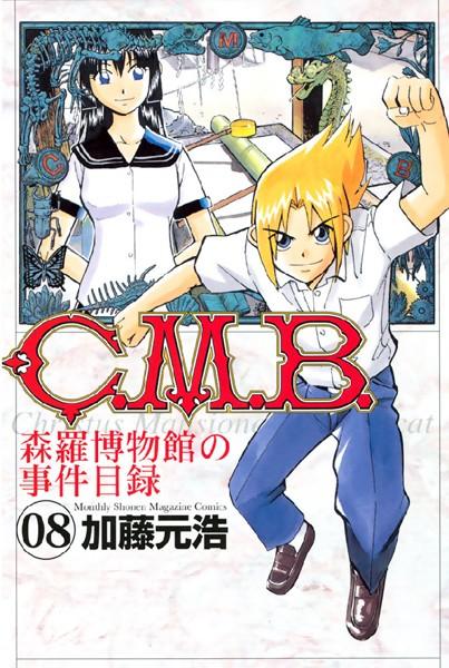 C.M.B.森羅博物館の事件目録 (8)