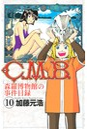 C.M.B.森羅博物館の事件目録 10