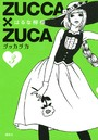 ZUCCA×ZUCA 3