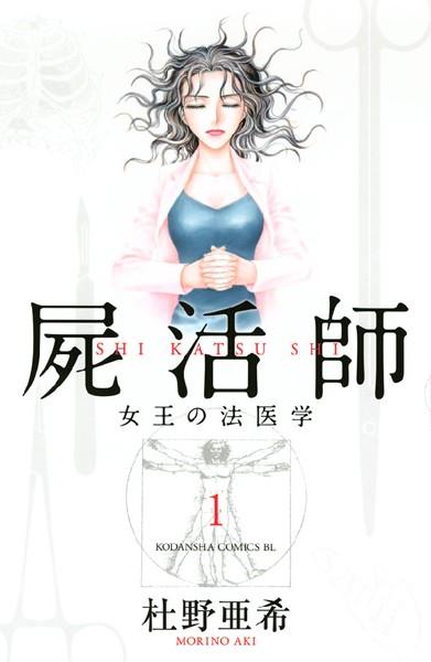 屍活師 女王の法医学 1