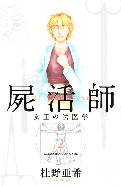 屍活師 女王の法医学 (2)