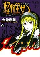 怪物王女 (6)