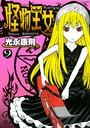 怪物王女 (9)