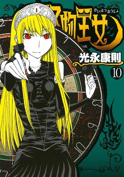 怪物王女 10