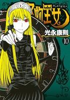 怪物王女 (10)