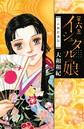 イシュタルの娘〜小野於通伝〜 6