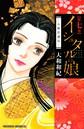 イシュタルの娘〜小野於通伝〜 7