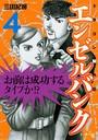 エンゼルバンク ドラゴン桜外伝 (4)