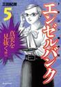 エンゼルバンク ドラゴン桜外伝 (5)