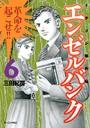 エンゼルバンク ドラゴン桜外伝 (6)