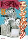 エンゼルバンク ドラゴン桜外伝 (8)