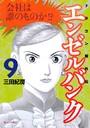 エンゼルバンク ドラゴン桜外伝 (9)