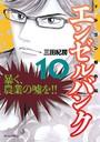 エンゼルバンク ドラゴン桜外伝 (10)