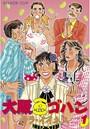 大阪豆ゴハン 1