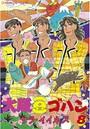 大阪豆ゴハン 8