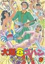 大阪豆ゴハン 9