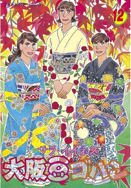 大阪豆ゴハン 12
