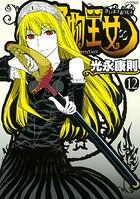 怪物王女 (12)