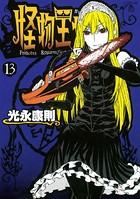 怪物王女 (13)