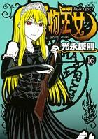 怪物王女 (16)