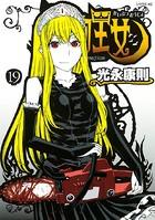 怪物王女 (19)