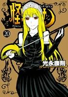 怪物王女 (20)