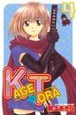 KAGETORA (4)