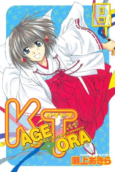 KAGETORA (8)
