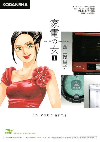 家電の女 crazy for home electronics in your arms 1