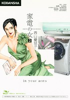 家電の女 crazy for home electronics in your arms 2
